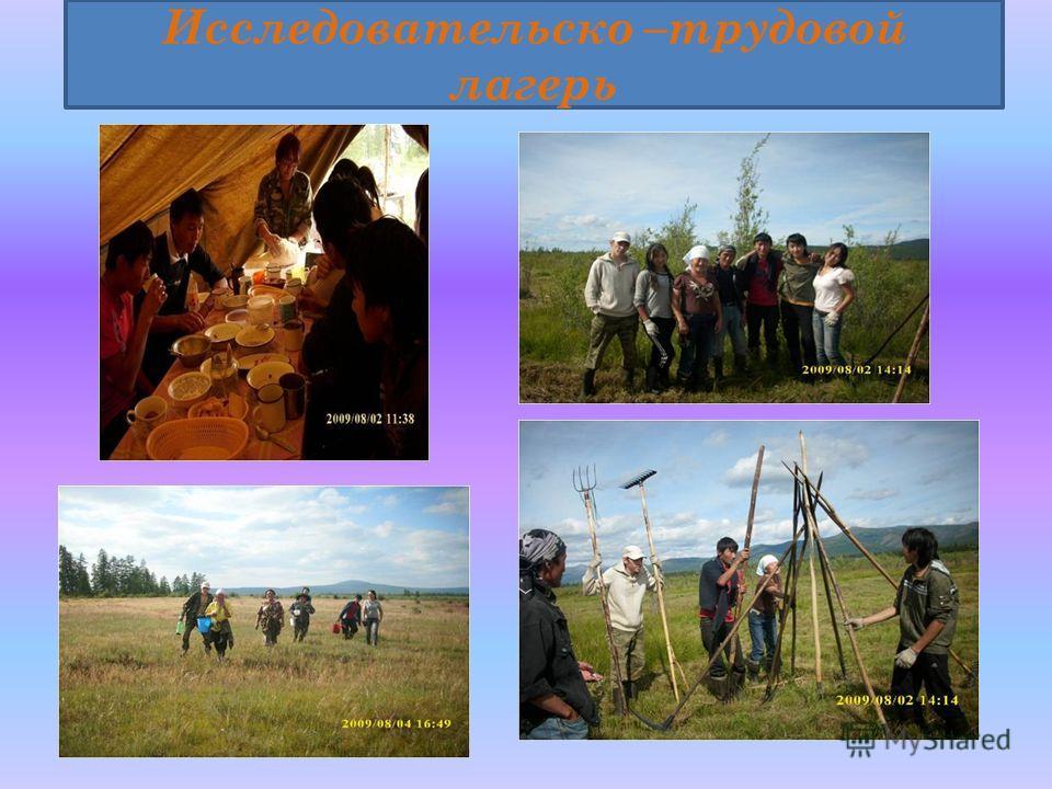Научно –исследовательский экологический лагерь «Эндемик»