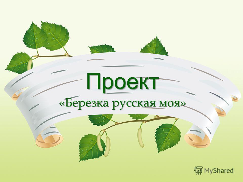 Проект «Березка русская моя»