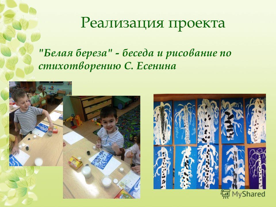 Реализация проекта Белая береза - беседа и рисование по стихотворению С. Есенина