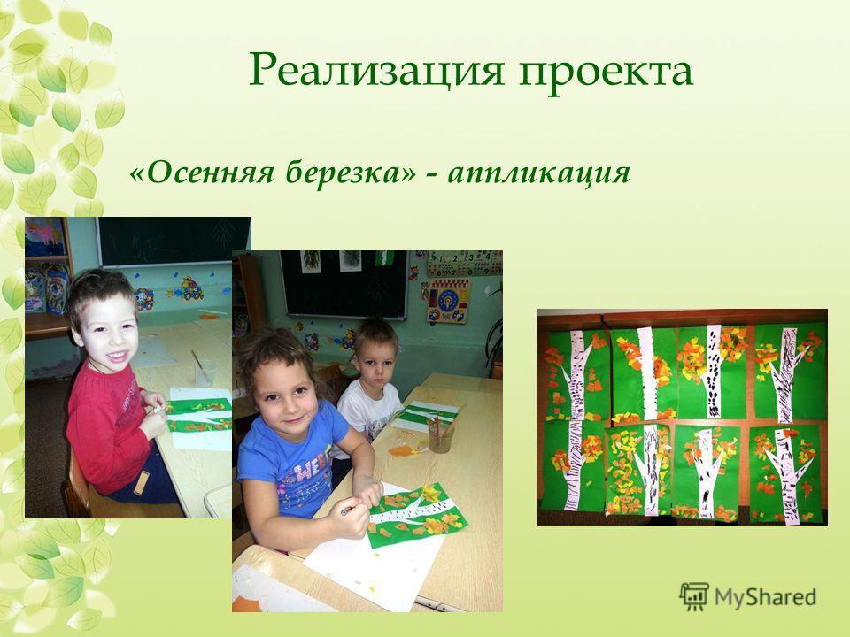 Реализация проекта «Осенняя березка» - аппликация