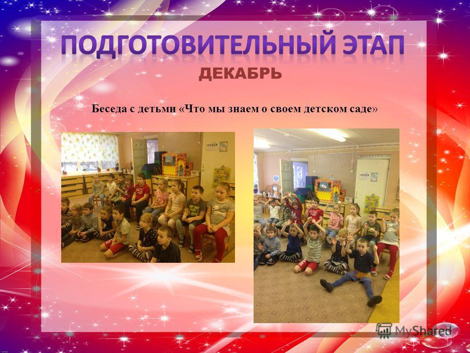 ДЕКАБРЬ Беседа с детьми «Что мы знаем о своем детском саде»