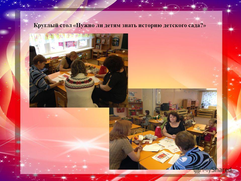 Круглый стол «Нужно ли детям знать историю детского сада?»