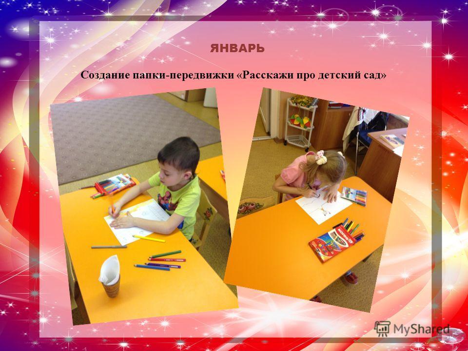 ЯНВАРЬ Создание папки-передвижки «Расскажи про детский сад»