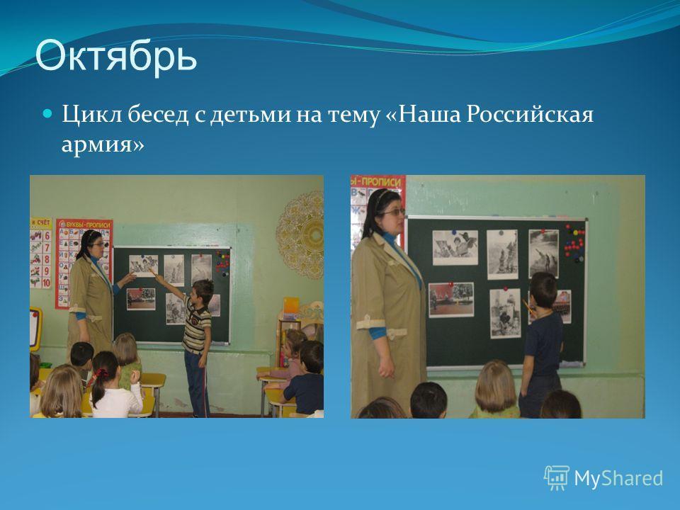 Октябрь Цикл бесед с детьми на тему «Наша Российская армия»