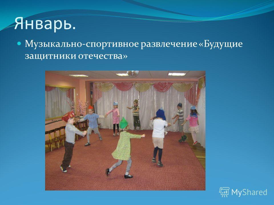 Январь. Музыкально-спортивное развлечение «Будущие защитники отечества»