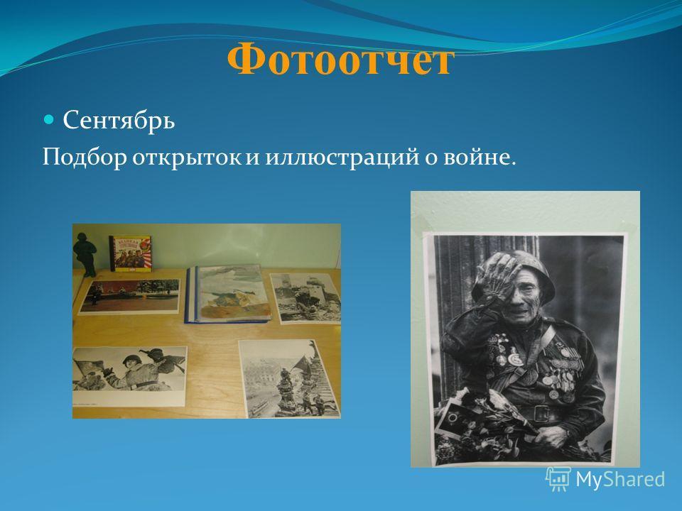 Фотоотчет Сентябрь Подбор открыток и иллюстраций о войне.