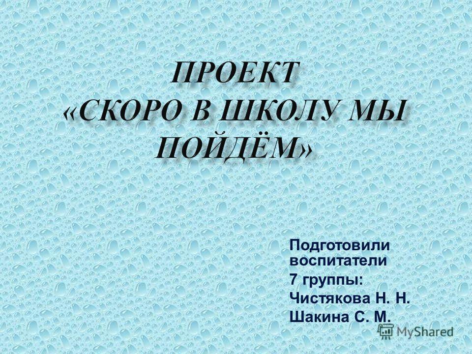 Подготовили воспитатели 7 группы: Чистякова Н. Н. Шакина С. М.