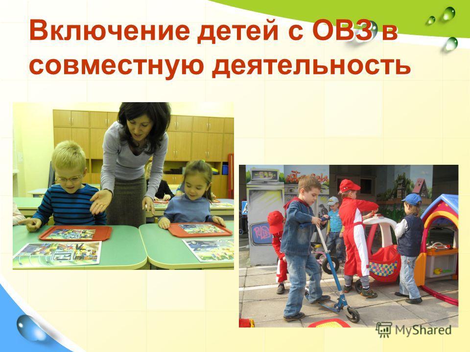 Включение детей с ОВЗ в совместную деятельность