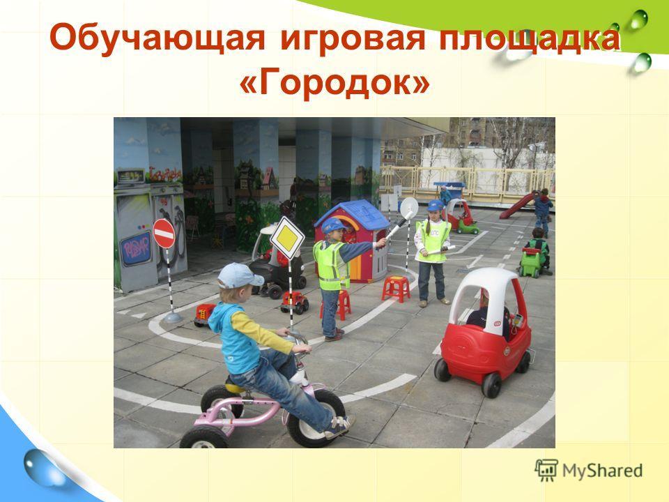 Обучающая игровая площадка «Городок»