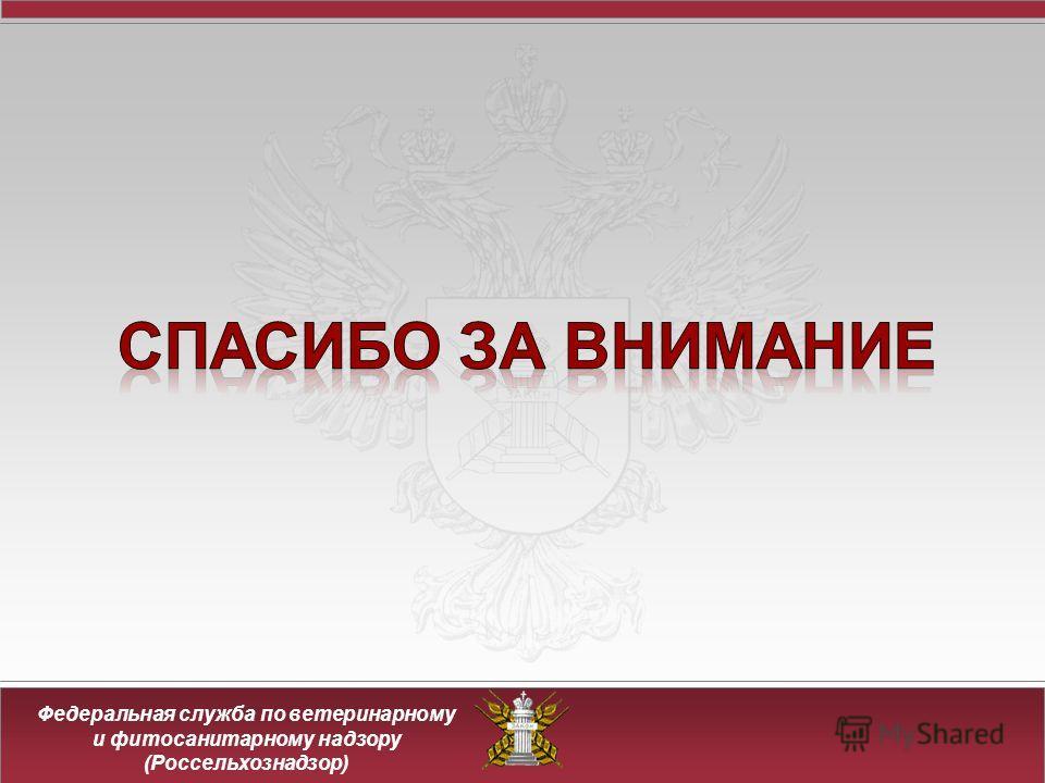 Федеральная служба по ветеринарному и фитосанитарному надзору (Россельхознадзор)