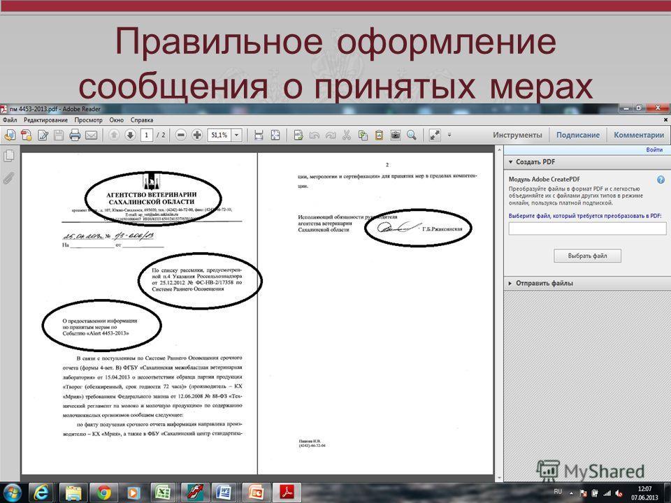 Федеральная служба по ветеринарному и фитосанитарному надзору (Россельхознадзор) Правильное оформление сообщения о принятых мерах