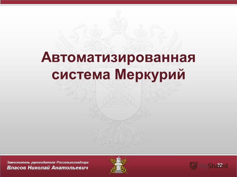 Заместитель руководителя Россельхознадзора Власов Николай Анатольевич Автоматизированная система Меркурий 32