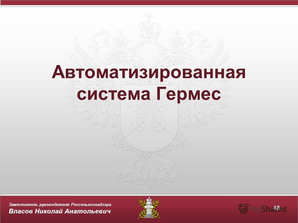 Заместитель руководителя Россельхознадзора Власов Николай Анатольевич Автоматизированная система Гермес 48