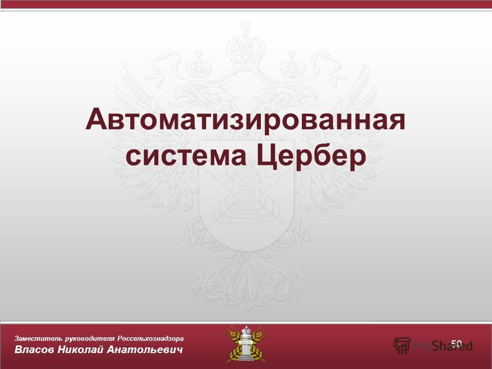 Заместитель руководителя Россельхознадзора Власов Николай Анатольевич Автоматизированная система Цербер 50