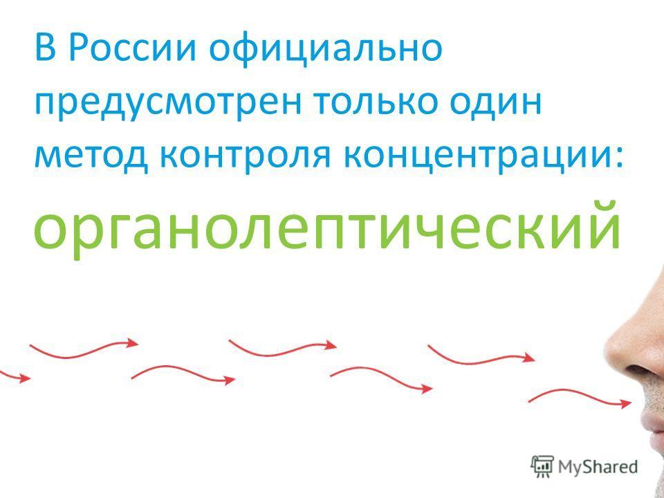 В России официально предусмотрен только один метод контроля концентрации: органолептический
