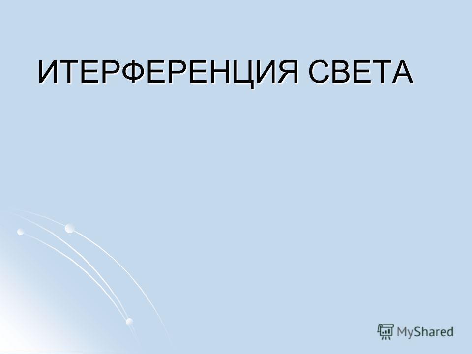 ИТЕРФЕРЕНЦИЯ СВЕТА