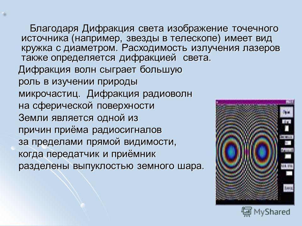 Благодаря Дифракция света изображение точечного источника (например, звезды в телескопе) имеет вид кружка с диаметром. Расходимость излучения лазеров также определяется дифракцией света. Благодаря Дифракция света изображение точечного источника (напр