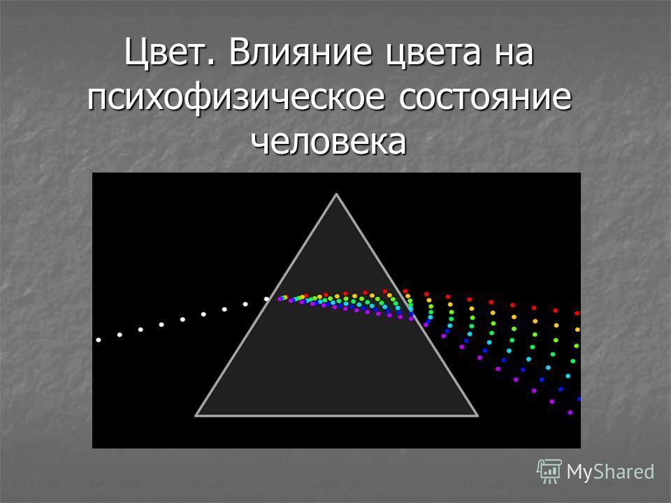 Цвет. Влияние цвета на психофизическое состояние человека