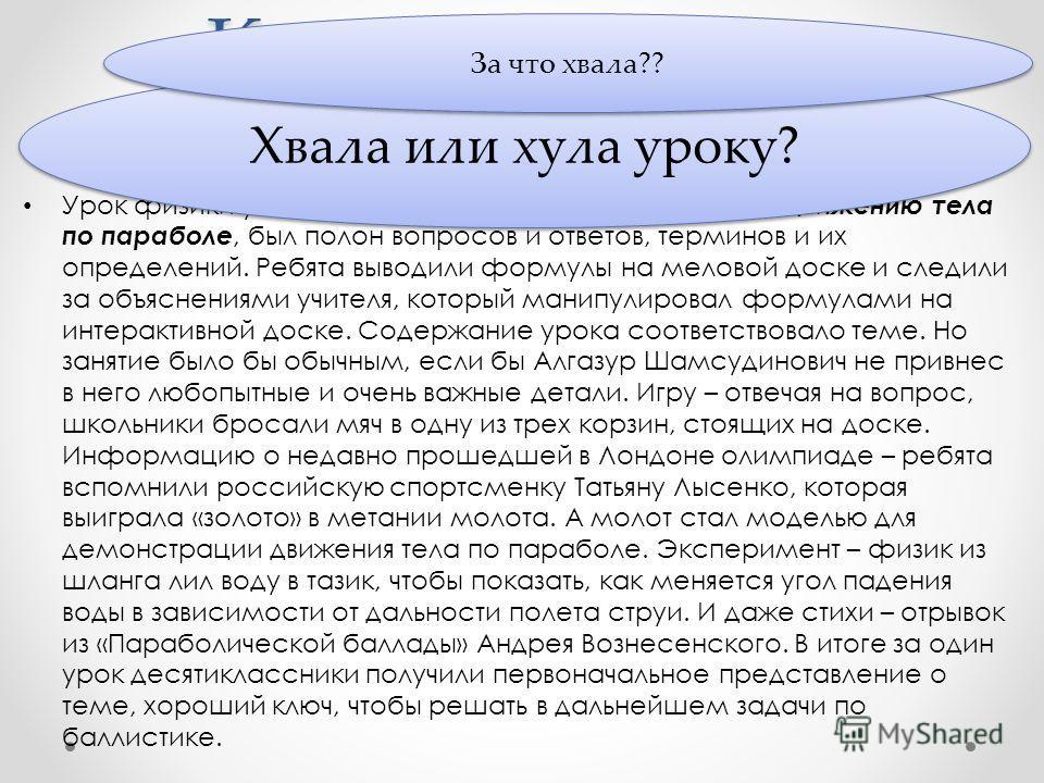Краткое описание конкурсного урока 2012 г. Урок физики учителя Алгазура Бакаева, посвященный движению тела по параболе, был полон вопросов и ответов, терминов и их определений. Ребята выводили формулы на меловой доске и следили за объяснениями учител