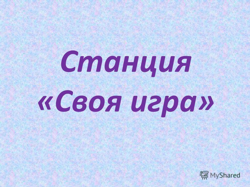 Станция «Своя игра»