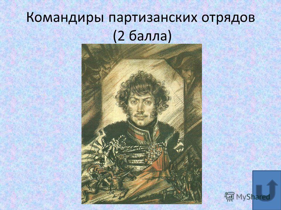 Командиры партизанских отрядов (2 балла)