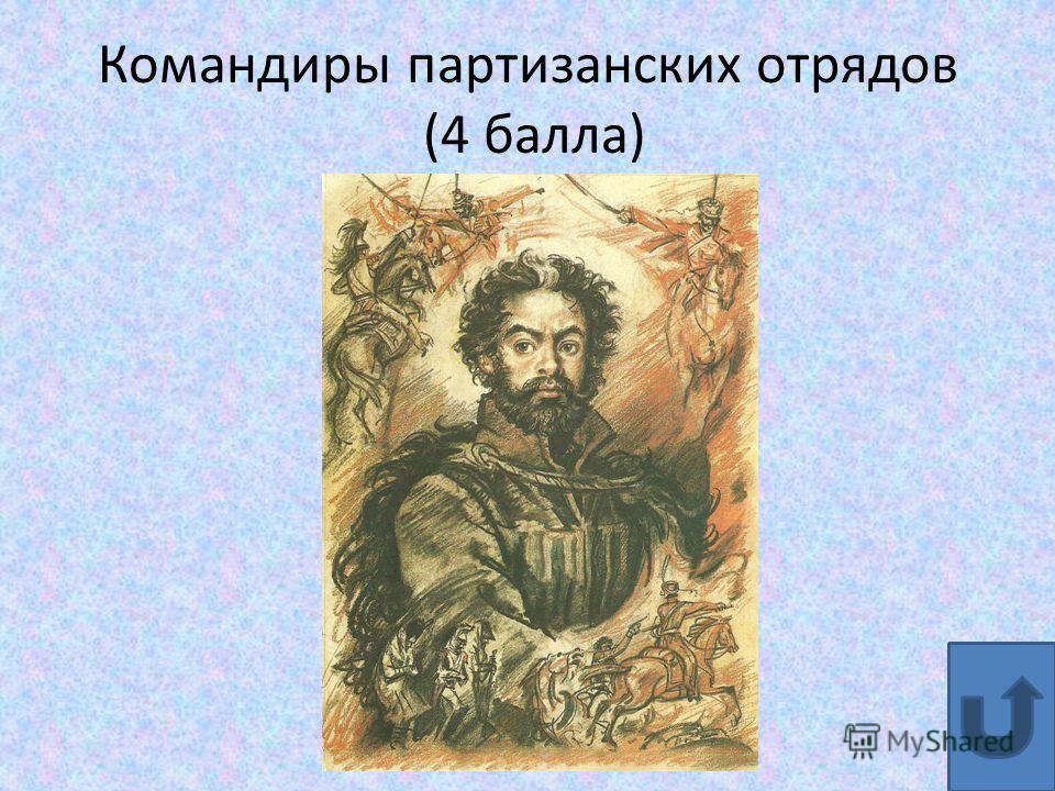 Командиры партизанских отрядов (4 балла)