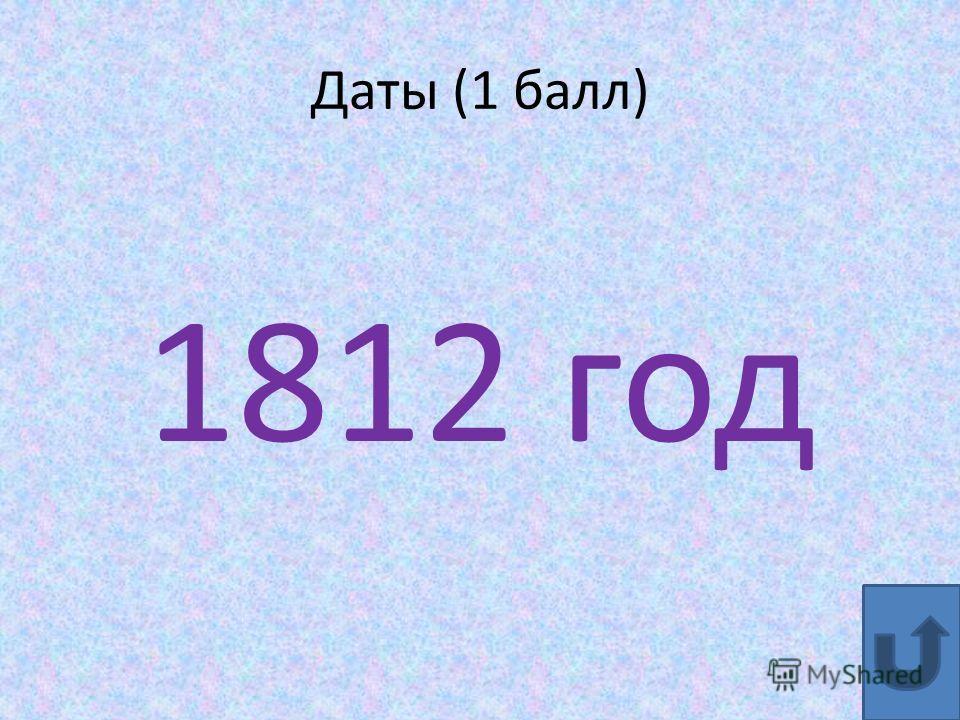 Даты (1 балл) 1812 год