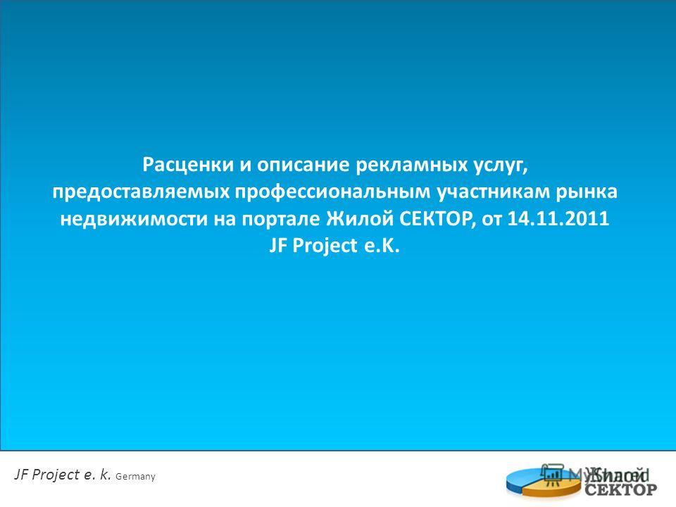 JF Project e. k. Germany Расценки и описание рекламных услуг, предоставляемых профессиональным участникам рынка недвижимости на портале Жилой СЕКТОР, от 14.11.2011 JF Project e.K.