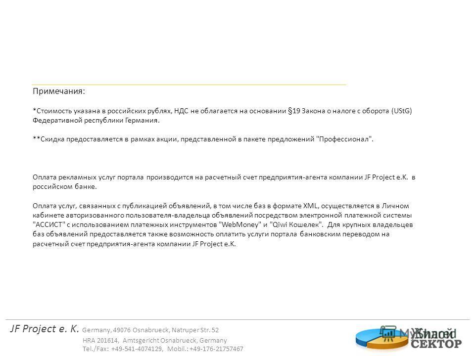 JF Project e. K. Germany, 49076 Osnabrueck, Natruper Str. 52 HRA 201614, Amtsgericht Osnabrueck, Germany Tel./Fax: +49-541-4074129, Mobil.: +49-176-21757467 Примечания: *Стоимость указана в российских рублях, НДС не облагается на основании §19 Закона