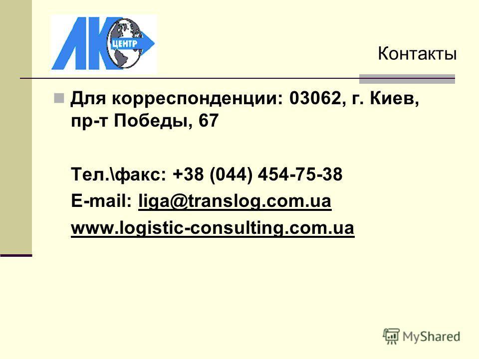 Для корреспонденции: 03062, г. Киев, пр-т Победы, 67 Тел.\факс: +38 (044) 454-75-38 E-mail: liga@translog.com.ua www.logistic-consulting.com.ua Контакты