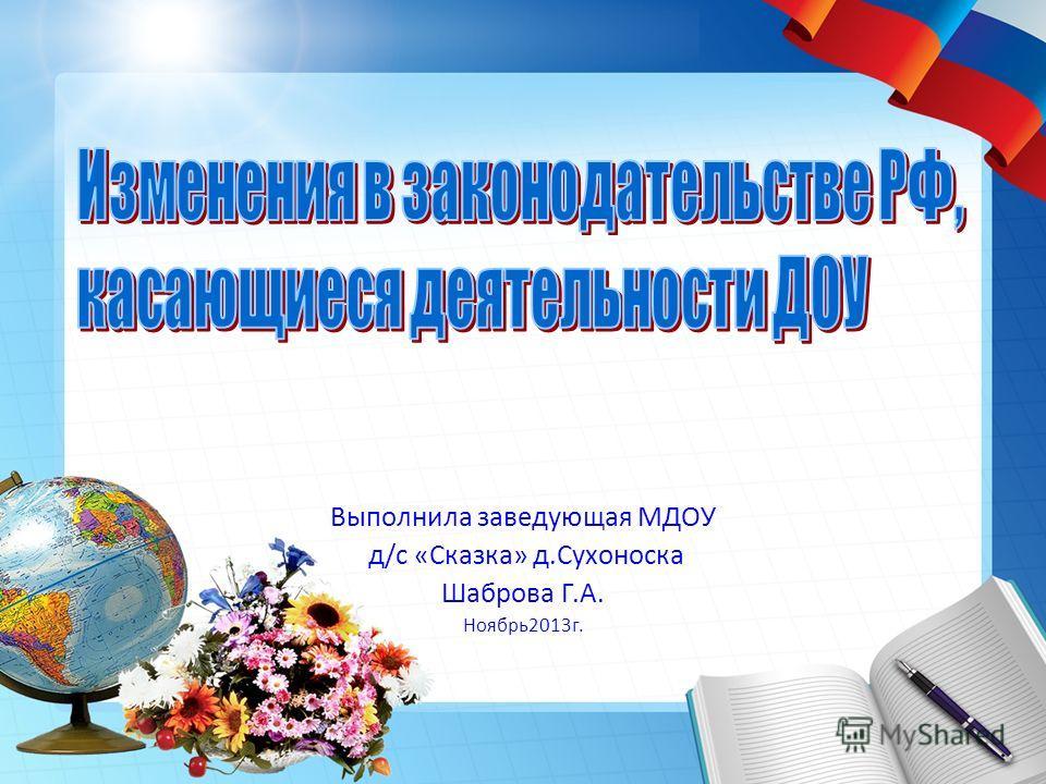 Выполнила заведующая МДОУ д/с «Сказка» д.Сухоноска Шаброва Г.А. Ноябрь2013г.