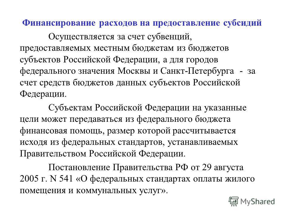 Финансирование расходов на предоставление субсидий Осуществляется за счет субвенций, предоставляемых местным бюджетам из бюджетов субъектов Российской Федерации, а для городов федерального значения Москвы и Санкт-Петербурга - за счет средств бюджетов