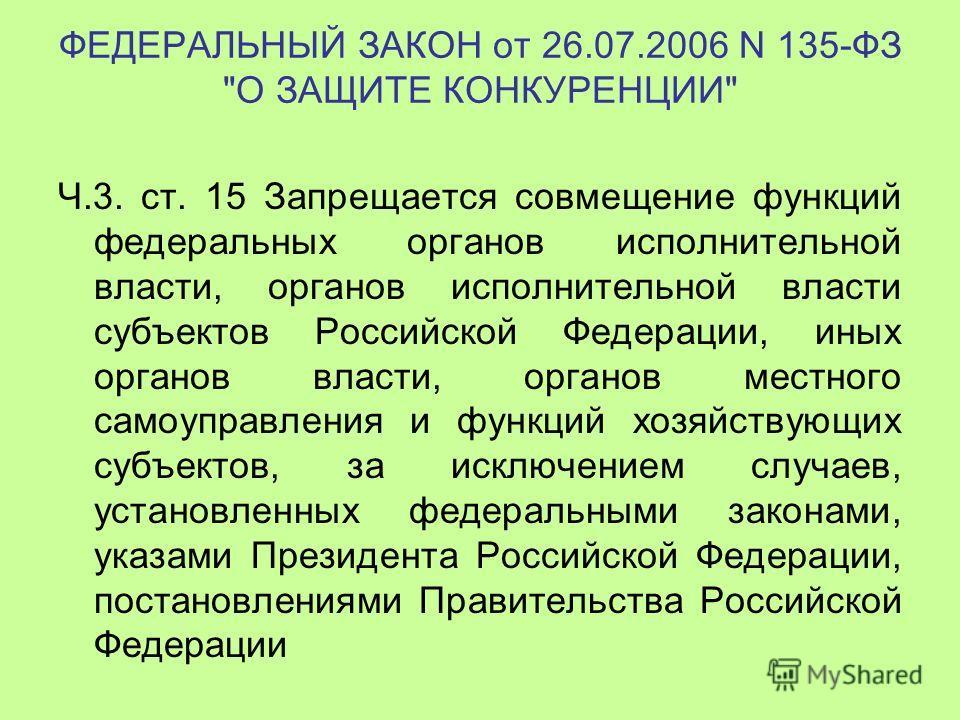 ФЕДЕРАЛЬНЫЙ ЗАКОН от 26.07.2006 N 135-ФЗ