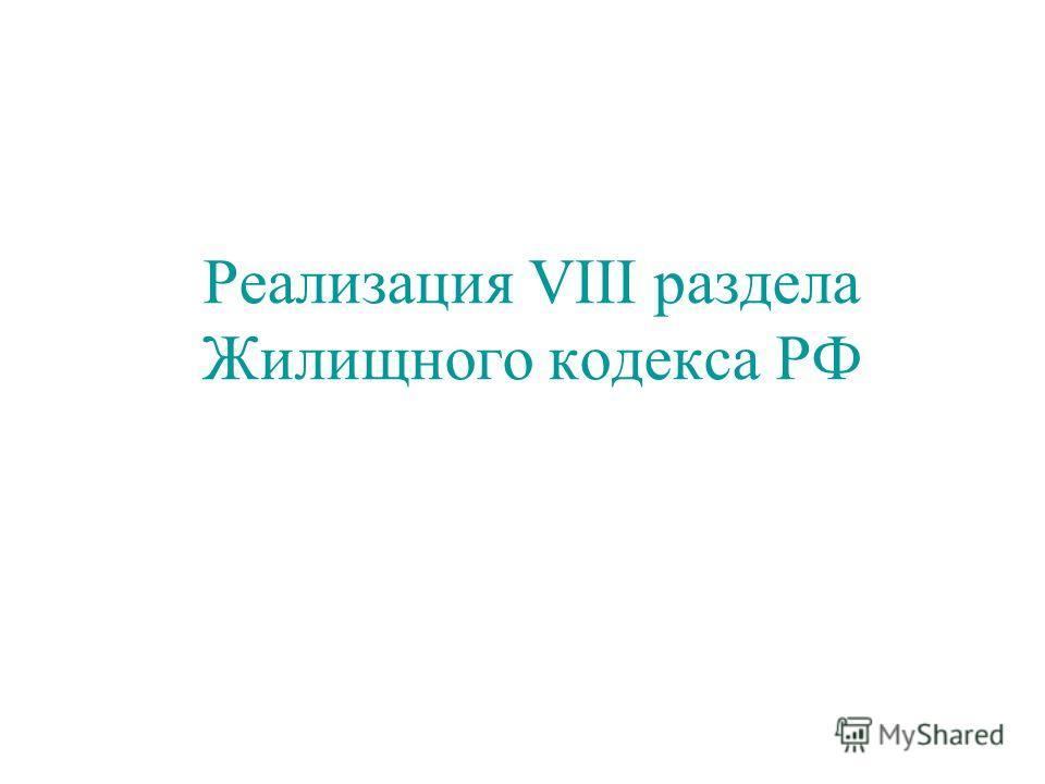 Реализация VIII раздела Жилищного кодекса РФ