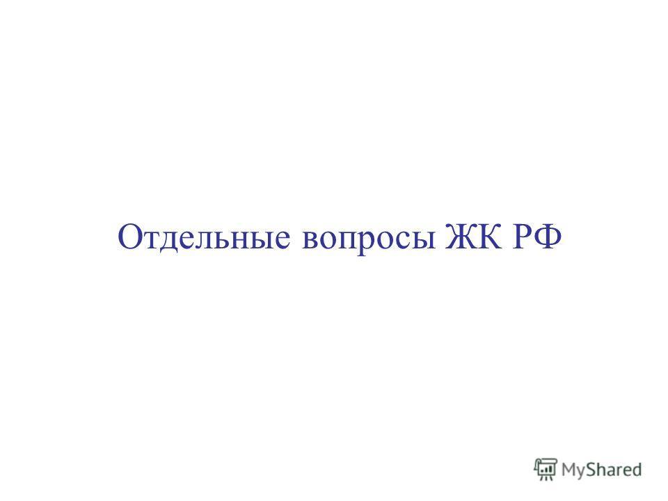 Отдельные вопросы ЖК РФ
