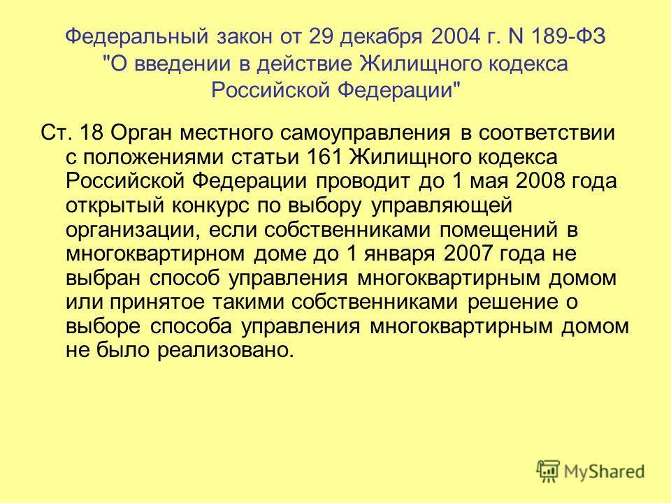 Федеральный закон от 29 декабря 2004 г. N 189-ФЗ