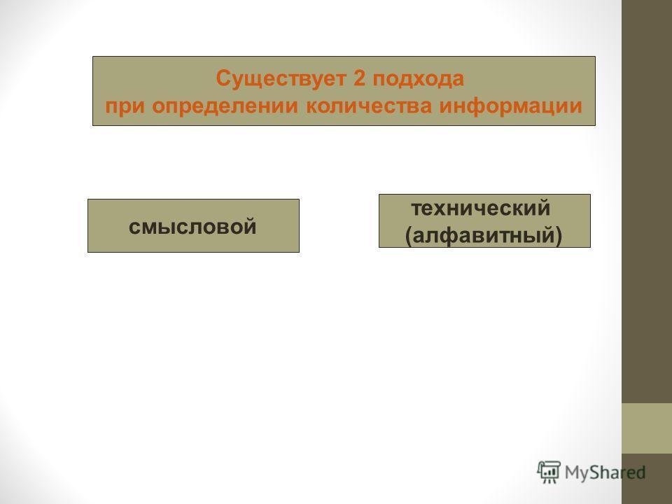 Существует 2 подхода при определении количества информации смысловой технический (алфавитный)