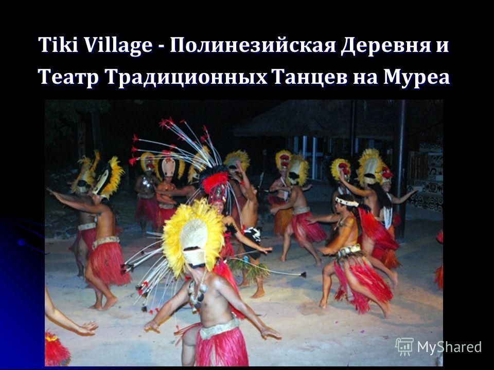 Tiki Village - Полинезийская Деревня и Театр Традиционных Танцев на Муреа