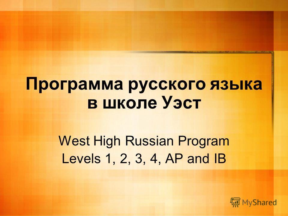 Программа русского языка в школе Уэст West High Russian Program Levels 1, 2, 3, 4, AP and IB