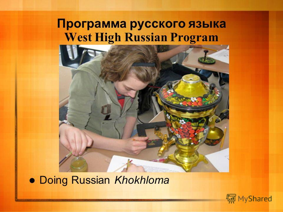Программа русского языка West High Russian Program Doing Russian Khokhloma
