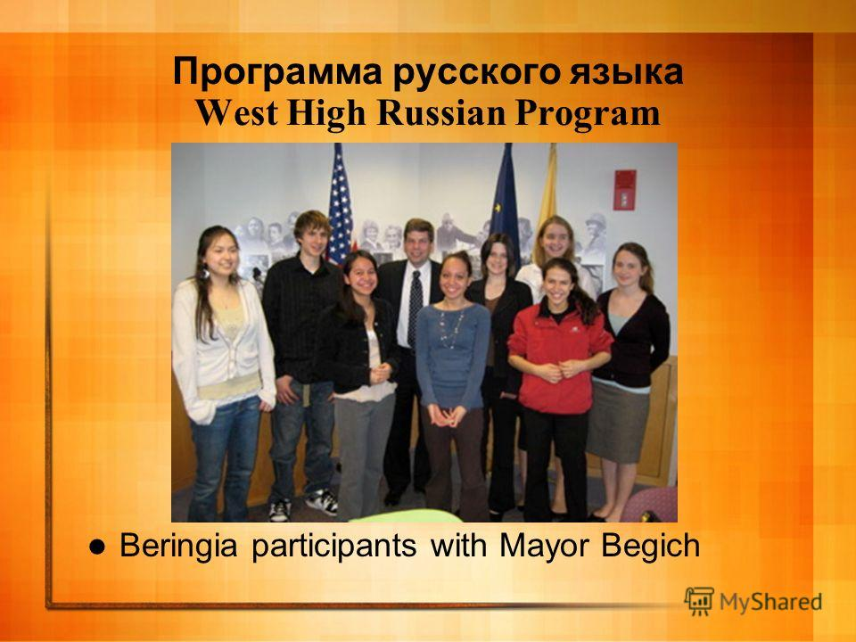 Программа русского языка West High Russian Program Beringia participants with Mayor Begich