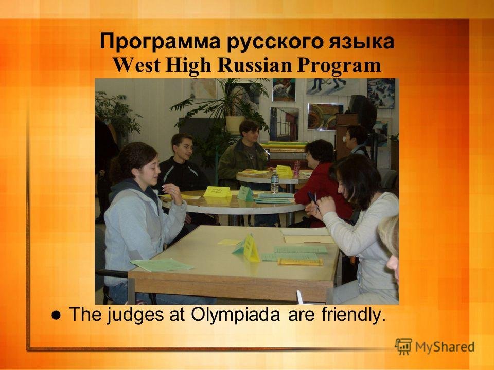 Программа русского языка West High Russian Program The judges at Olympiada are friendly.