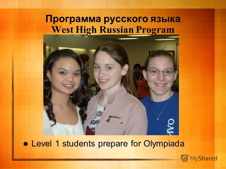 Программа русского языка West High Russian Program Level 1 students prepare for Olympiada