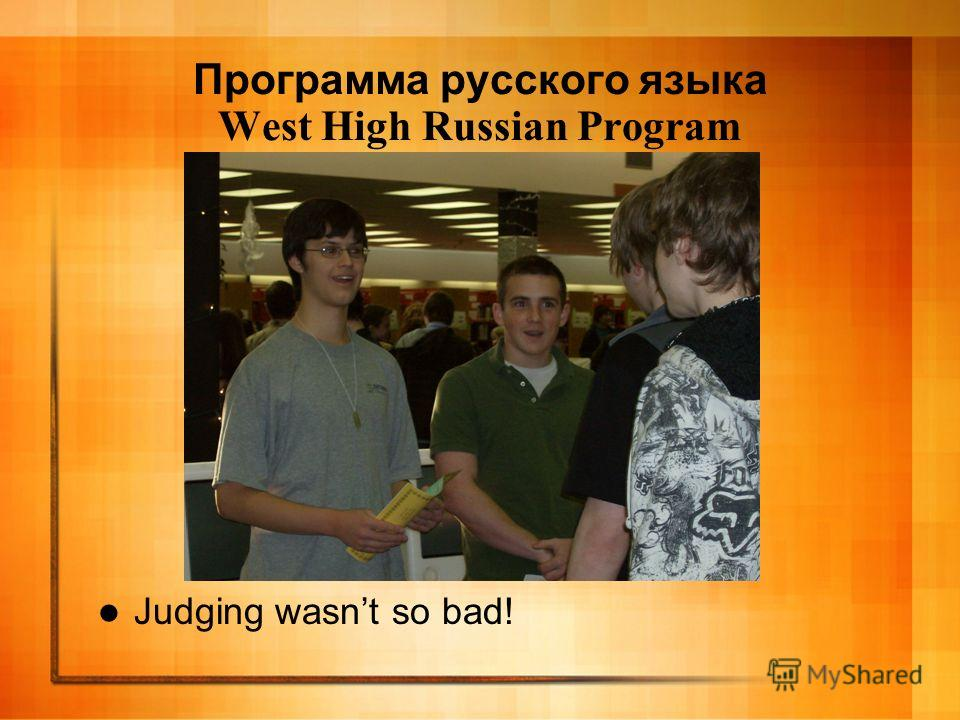 Программа русского языка West High Russian Program Judging wasnt so bad!