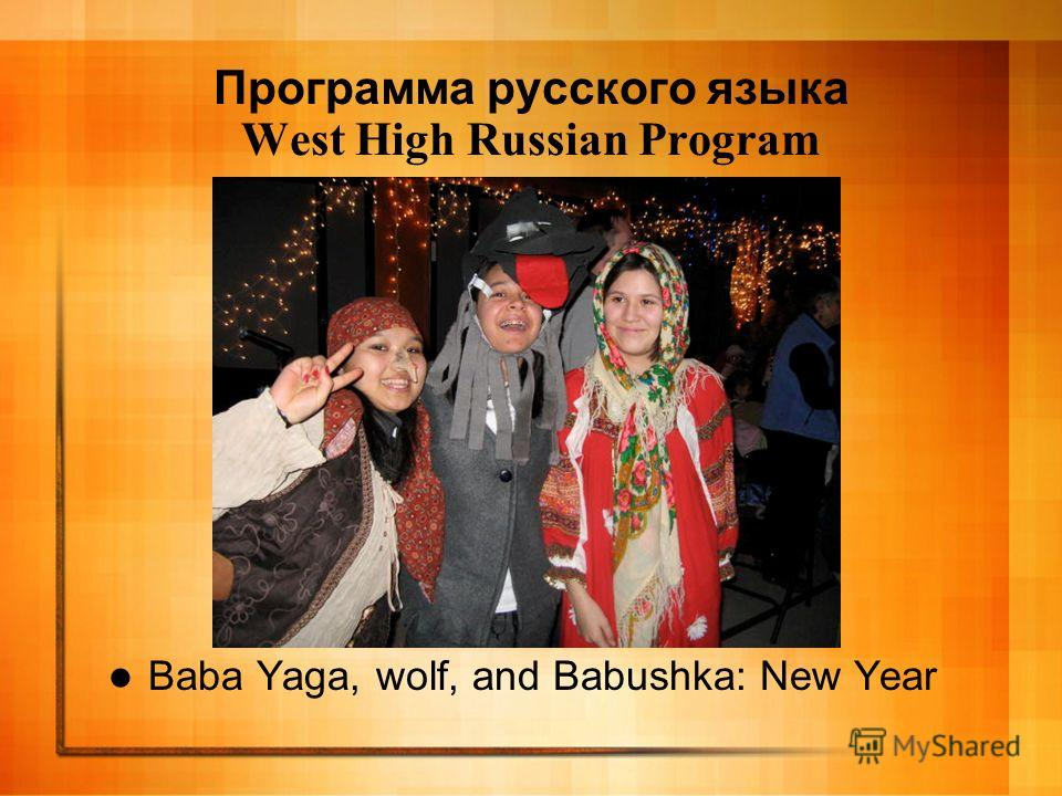 Программа русского языка West High Russian Program Baba Yaga, wolf, and Babushka: New Year