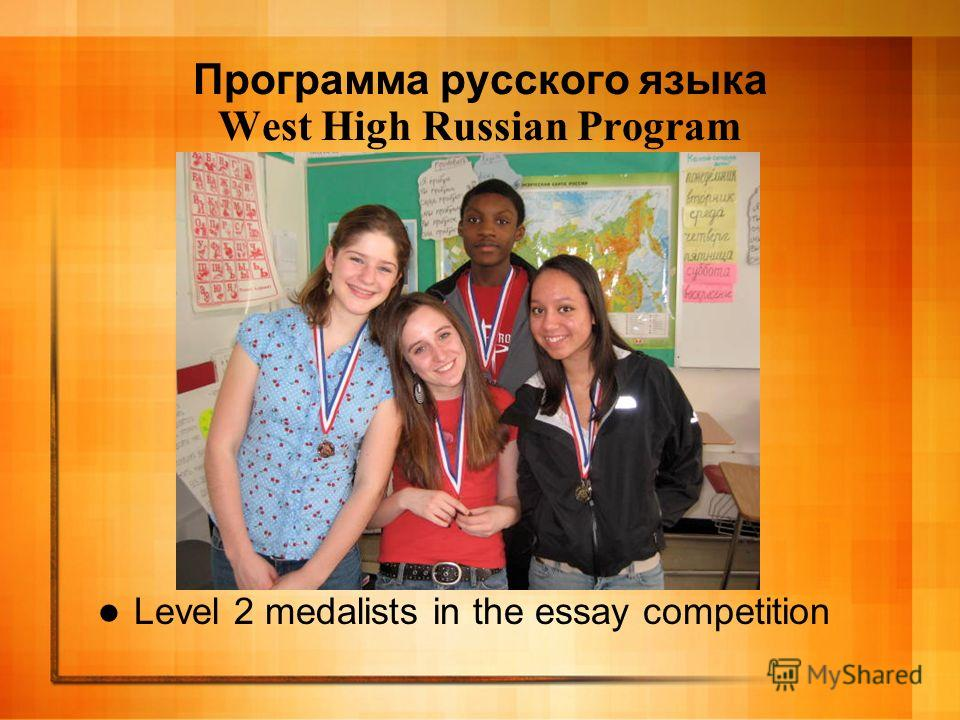 Программа русского языка West High Russian Program Level 2 medalists in the essay competition