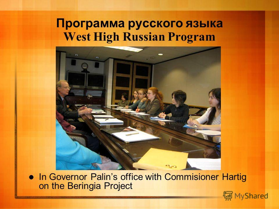 Программа русского языка West High Russian Program In Governor Palins office with Commisioner Hartig on the Beringia Project