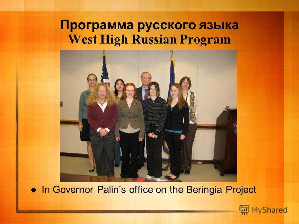 Программа русского языка West High Russian Program In Governor Palins office on the Beringia Project