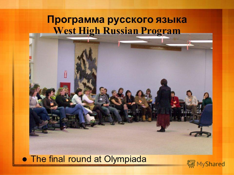The final round at Olympiada Программа русского языка West High Russian Program
