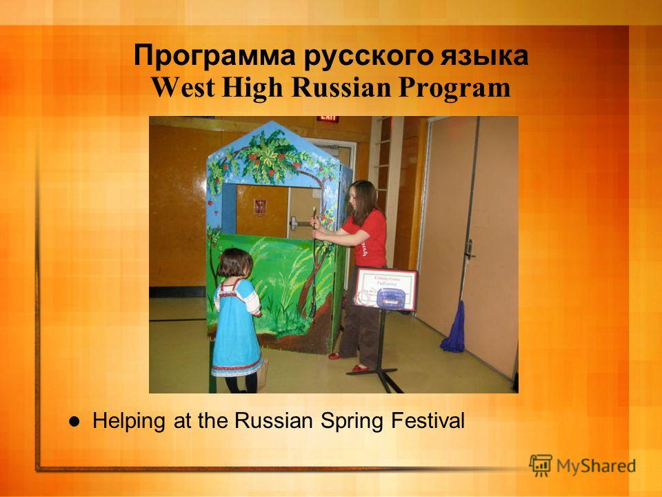Программа русского языка West High Russian Program Helping at the Russian Spring Festival